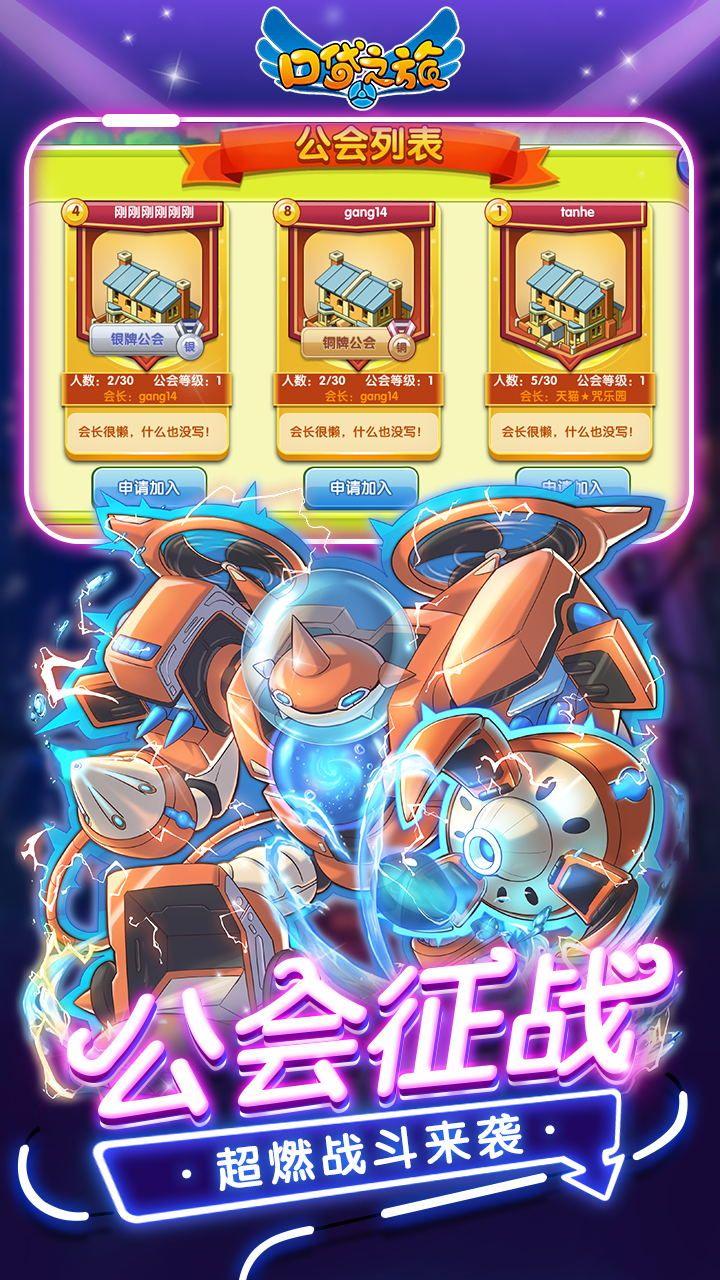 口袋之旅_游戏封面图